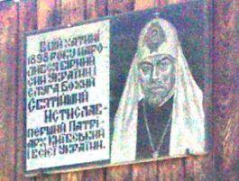 Детальніше: Пошанували  Патріарха Мстислава
